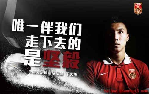 中国足球队发布世界杯之路海报:通往成功之路没有